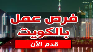 مطلوب للعمل فورا .. وظائف الكويت جميع التخصصات رواتب تصل الى 350 دينار