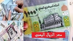 أسعار الدولار في اليمن اليوم الإثنين 16/12/2019 الريال اليمني  مقابل الدولار في البنوك والسوداء