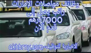 الامارات وظائف في المواصلات بدبي وابوظبي راتب ل 7000 درهم
