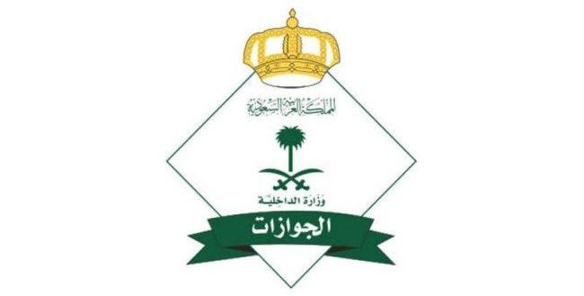 الجوازات السعودية تحذر المقيمين من عدم تجديد «هوية مقيم» وتحدد العقوبة