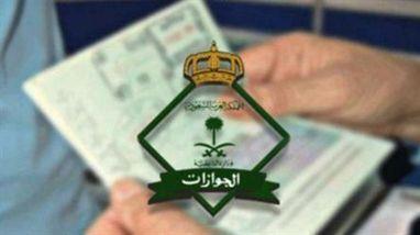 «الجوازات»السعودية توضح كيفيه الضوابط والشروط لإصدار تصاريح السفر للفئات المستثناة