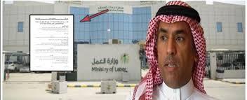 وزارة العمل السعودية تفرح ملايين المقيمين  وتبشرهم بقرارات جديدة تثلج صدورهم