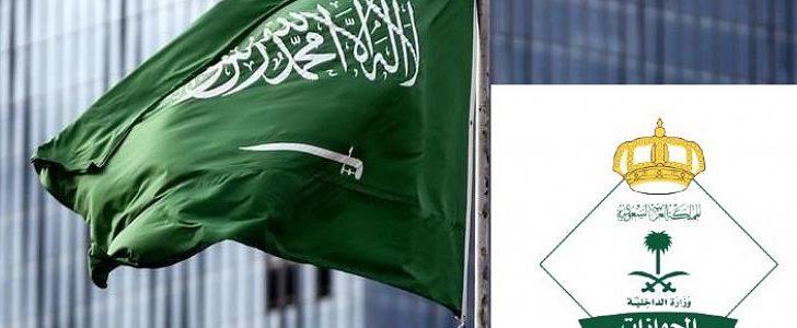 حقييقة رسوم المرافقين 2021مع الوافدين في السعودية وحقيقة إعفاء المقابل المالي للعمالة والغاء نظام الكفالة